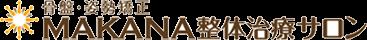 【名駅近】MANAKA整体治療サロン