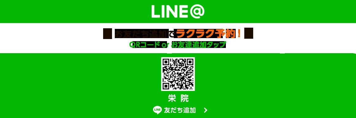 foot_bnr_line_sakae