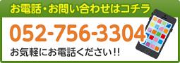 052-756-3304